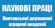 Наукові праці Полтавської державної аграрної академії