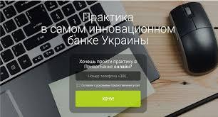 Хочеш пройти практику в ПриватБанку онлайн?
