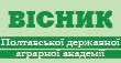 Вісник Полтавської державної аграрної академії