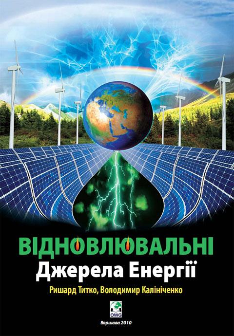 книга Відновлювані Джерела Енергії альтернативні джерела енергії