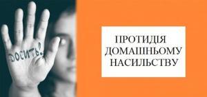 Протидія домашньому насильству: контакти персонально ...